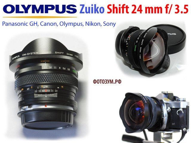 Olympus OM-System Zuiko Shift 24 mm f/ 3.5 for Micro 4/3