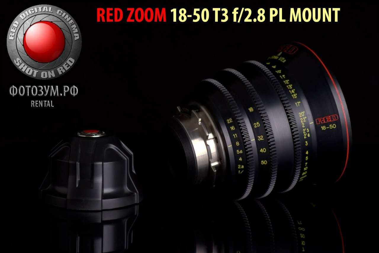 Новинка Кинообъектив RED ZOOM 18-50 T3 f/2.8 PL