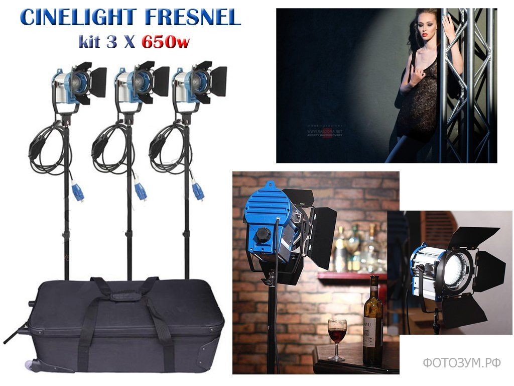 CINELIGHT FRESNEL kit 3 X 650w.jpg